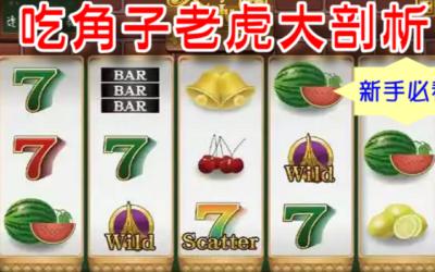 LEO老虎機娛樂城【密技】吃角子老虎,7種破解機台玩法公開!