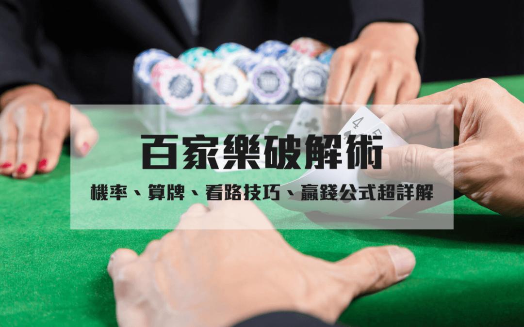 LEO娛樂城、LEO百家樂心法、打法、玩法、策略