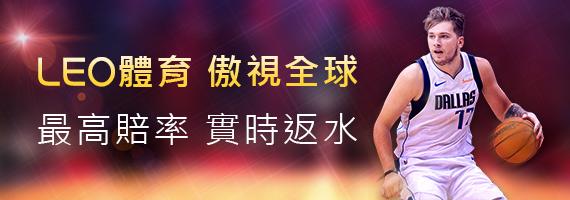 LEO娛樂城、LEO體育賽事籃球線上投注站規則